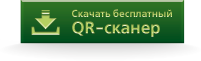 Скачать QR сканер