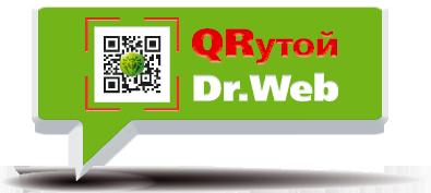 QRутой Dr.Web