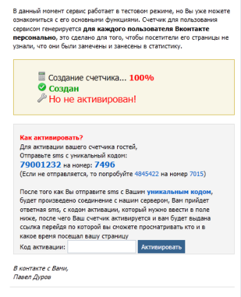 vkontakte_fishing_005_350.png