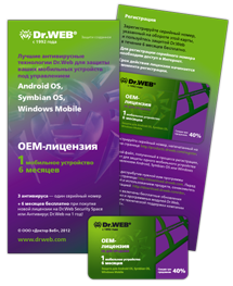 Dr web-key: кодовое слово, ключи для Dr Web | ВКонтакте