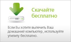 Dr. Web cureit! : скачать dr. Web cureit! 4. 33. 0608171347.