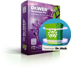 коробка Антивирус Dr.Web с шильдиком Телепорта Dr.Web!