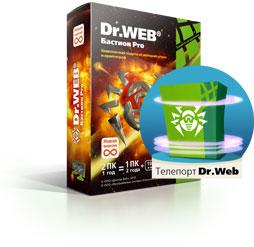 коробка Dr.Web Бастион  с шильдиком Телепорта Dr.Web!