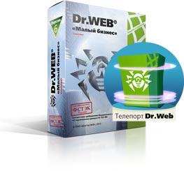 коробка Dr.Web Малый Бизнес с шильдиком Телепорта Dr.Web!