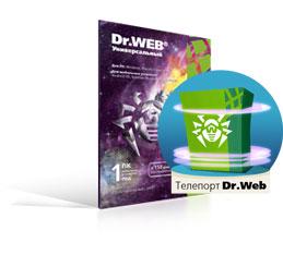 коробка Dr.Web Универсальный с шильдиком Телепорта Dr.Web!