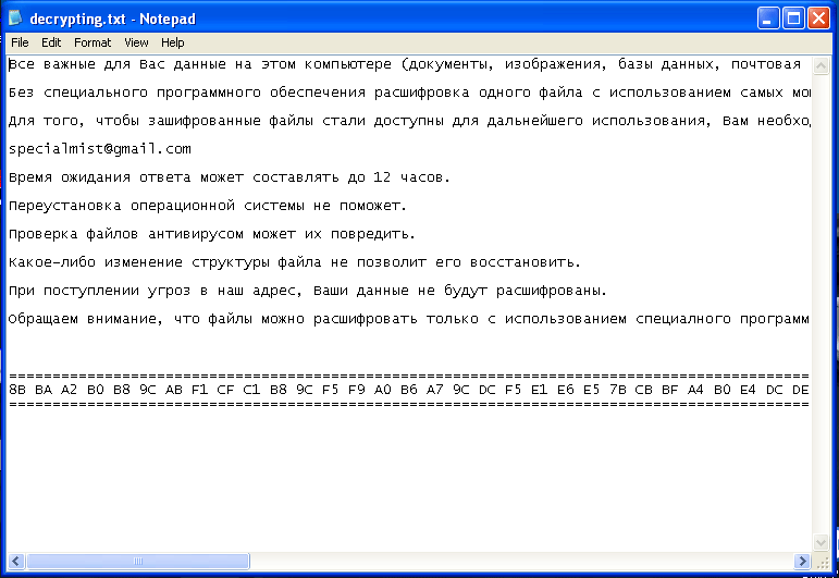код давинчи зашифровал мои файлы как помочь сын
