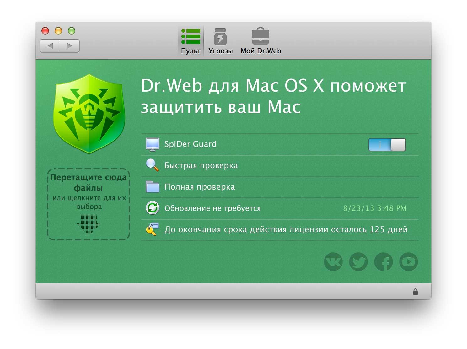 Скачать антивирус др веб бесплатно с официального сайта - 997b