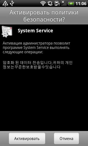 программа для мобильного смс шпион
