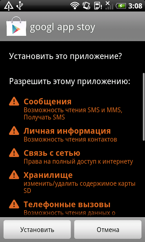 Скачать от спама программу для андроид