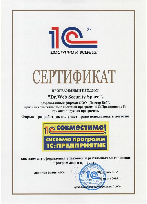 доктор веб 2017 с лицензией apk