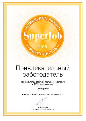 Сертификат «Привлекательный работодатель 2015 года»