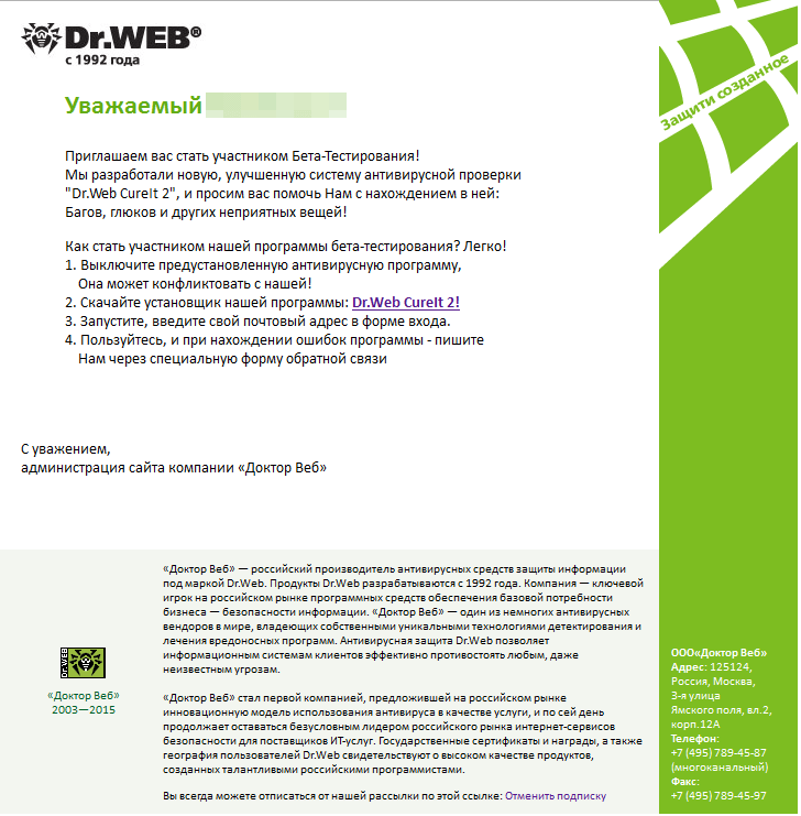 Dr web 2015