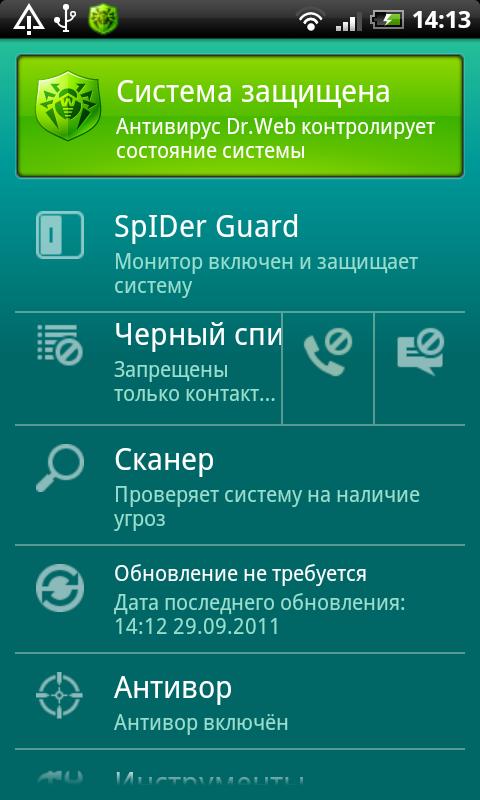 Dr.web для android скачать бесплатно