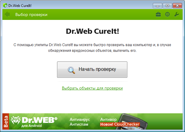 ������� ��������� Dr.Web CureIt! 10.0 (8.05.15), ������� ����, download software free!