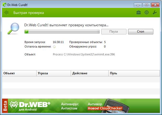 Dr.Web CureIt 10.0.10 (10.01.2016)