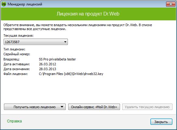 Информацию об имеющихся у пользователя ключевых файлах Dr.Web.