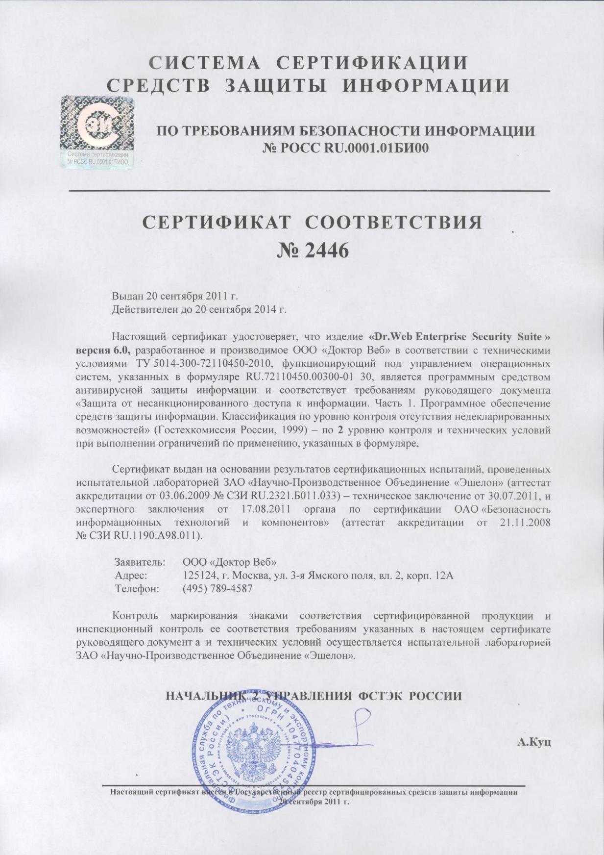 Сертификация фсб продуктов oracle международная сертификация евростандартрегистр