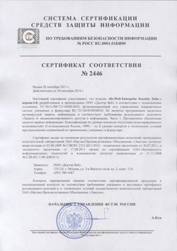 Сертификат соответствия ФСТЭК РФ № 2446 на Dr.Web Enterprise Security Suite версии 6.0