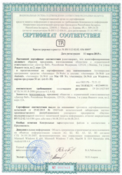 Сертификат соответствия для Антивирус Dr.Web для Windows, Mac OS X, Android (услуга «Антивирус Dr.Web»)