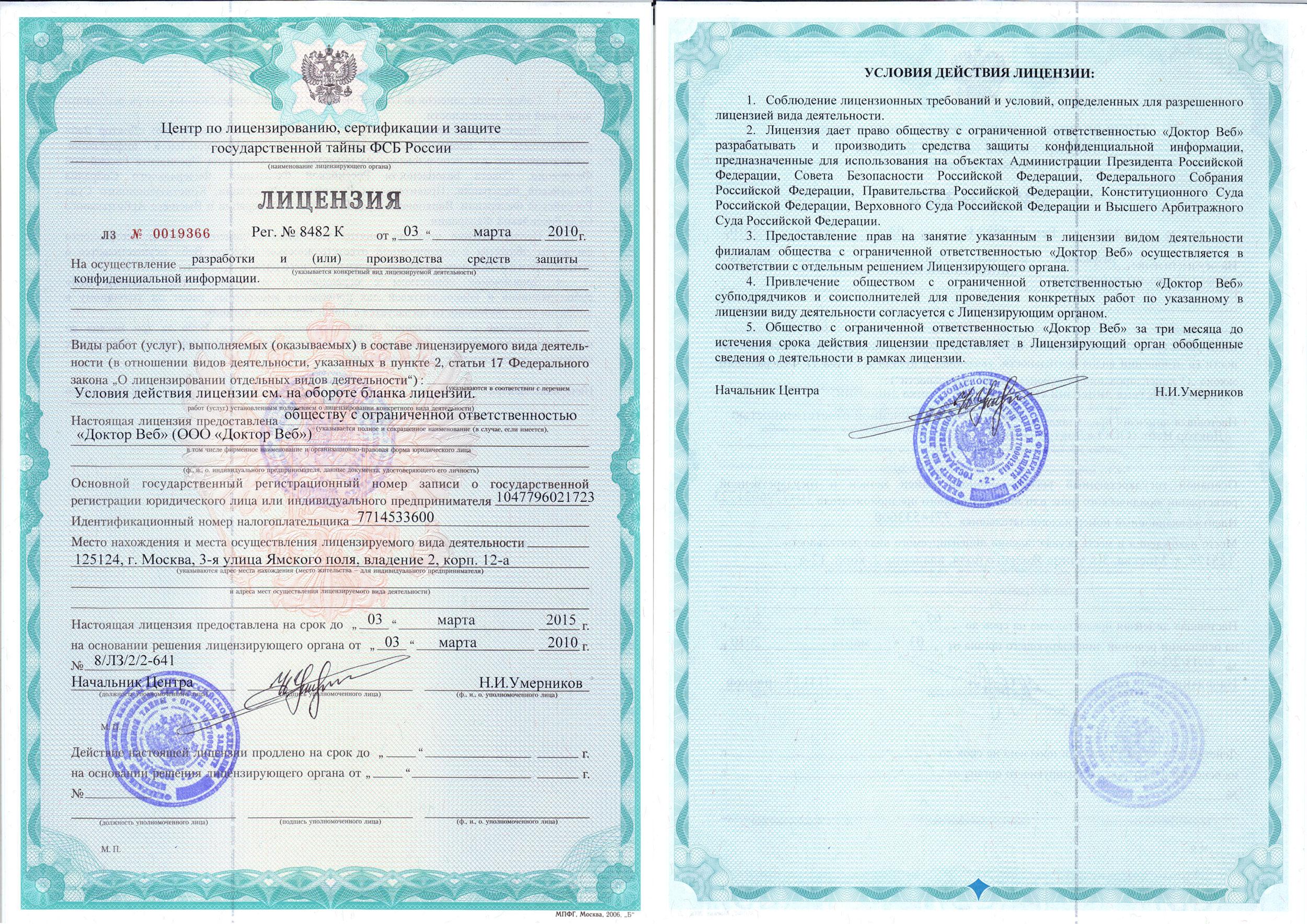 лицензия по защите государственной тайны