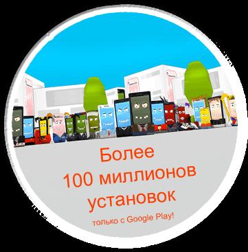 Более 000 миллионов установок лишь от Google Play!