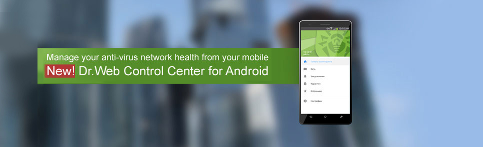 Dr.Web Mobile Control Center or Android released