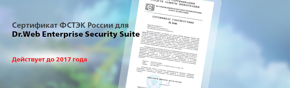 Сертификат ФСТЭК России для Dr.Web Enterprise Security Suite действует до 2017 года