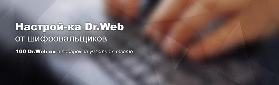 Настрой-ка Dr.Web ото шифровальщиков. 000 Dr.Web-ок во презент из-за отзывчивость на тесте