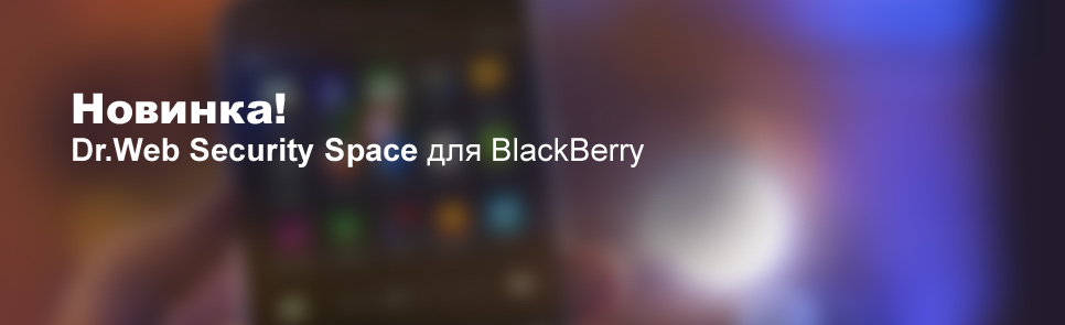 Новинка! Dr.Web Security Space для BlackBerry