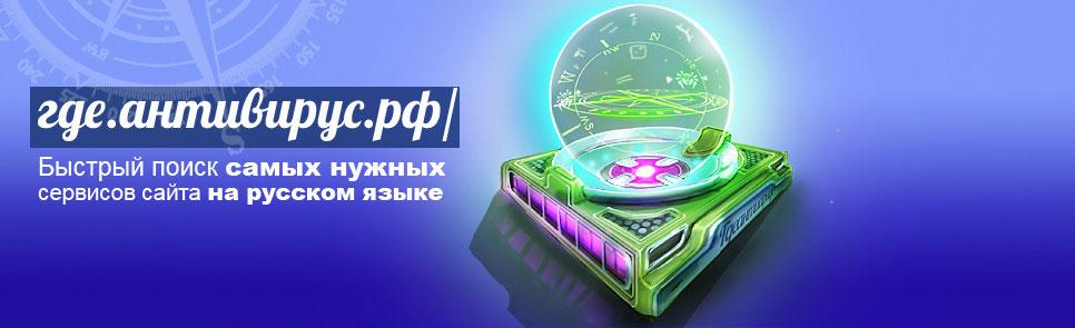 Быстрый отыскивание самых нужных сервисов сайта держи русском языке