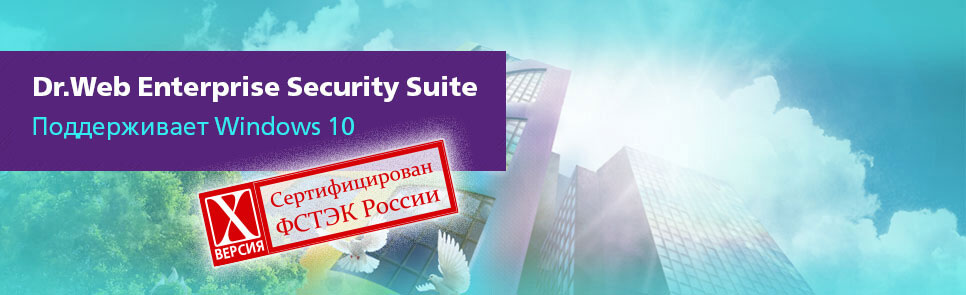 Новая версия Dr.Web Enterprise Security Suite 10.0