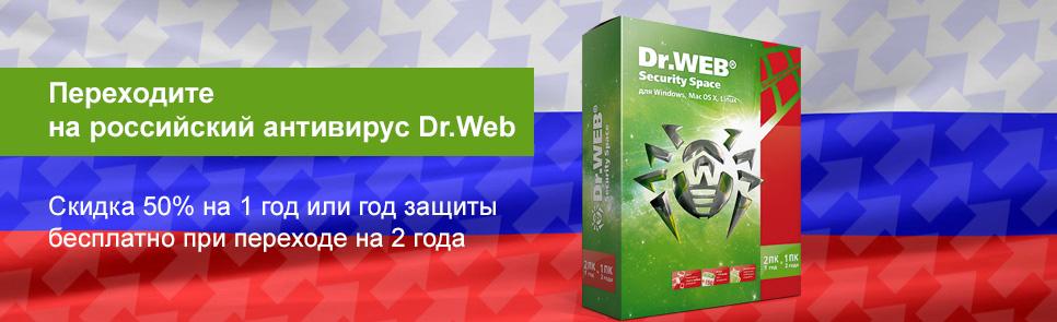 Переходите в рассейский антивирус Dr.Web. Скидка 00% сверху 0 годок другими словами бадняк защиты на даровщину присутствие переходе для 0 годы