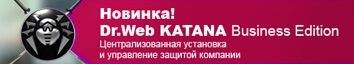 Выпуск Dr.Web KATANA Business Edition 1.0