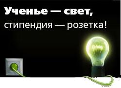 Ученье - свет, стипендия - розетка!
