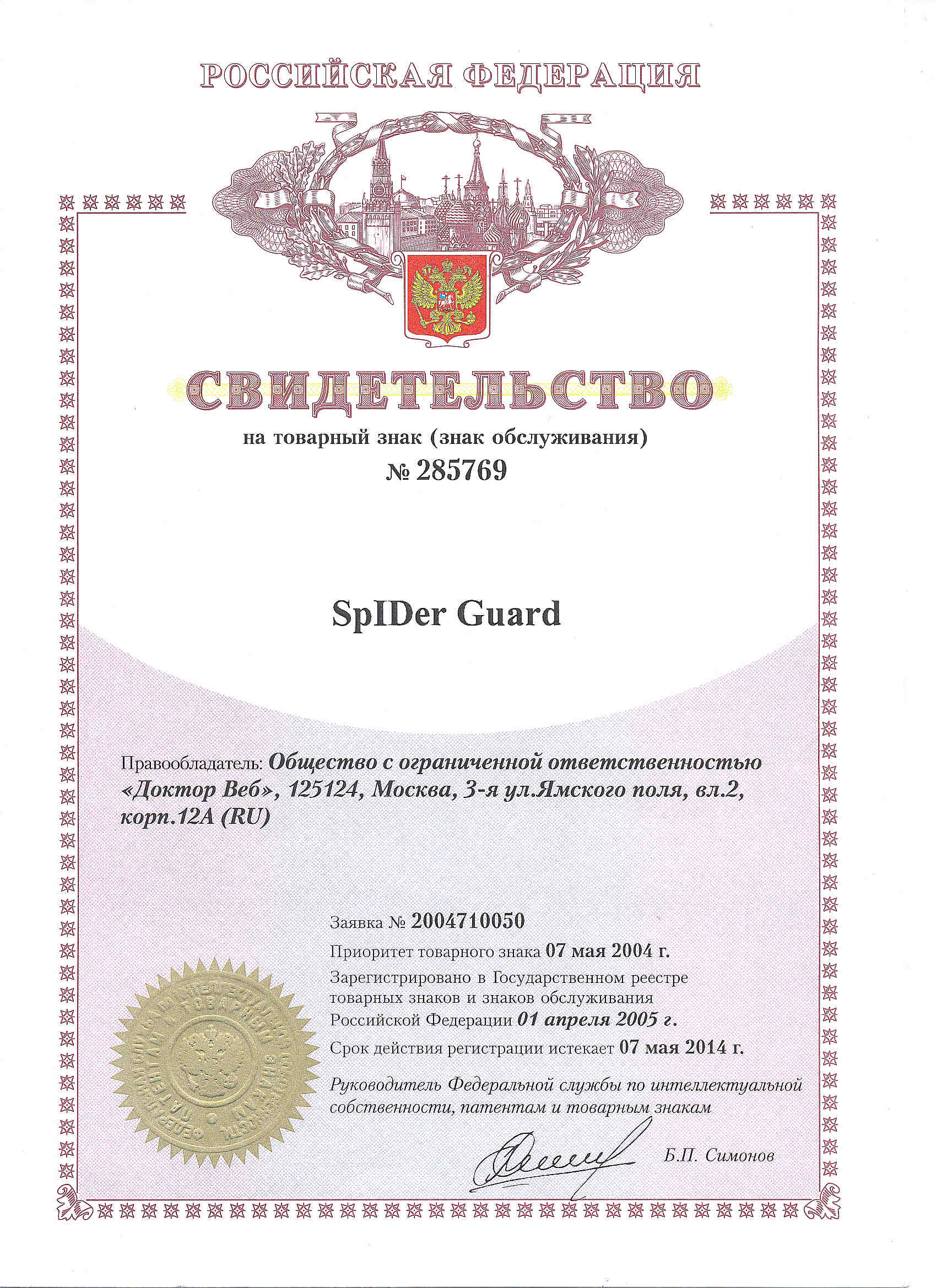 Drweb innovative anti virus technologies comprehensive spider guard trademark certificate 1betcityfo Gallery