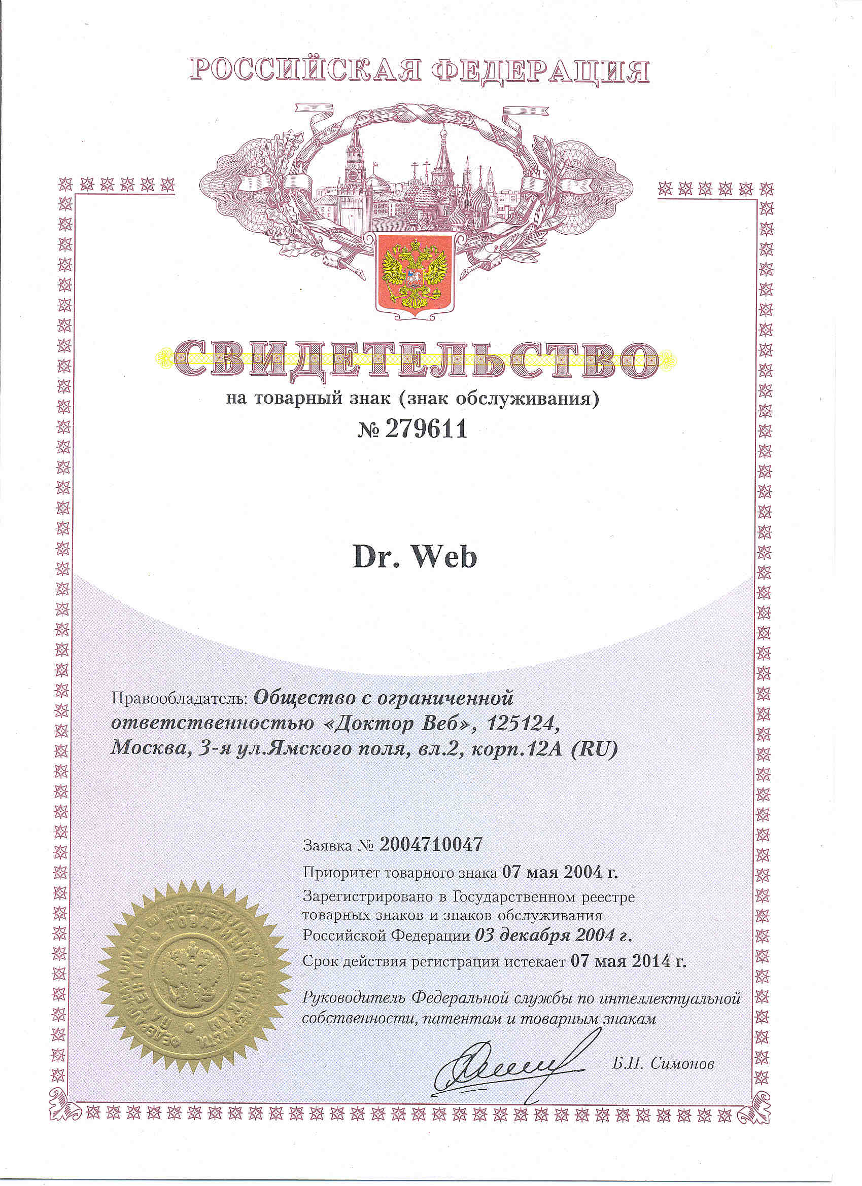 Dr.Web — innovative anti-virus technologies. Comprehensive ...