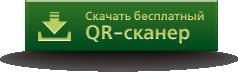 Скачать бесплатный QR сканер