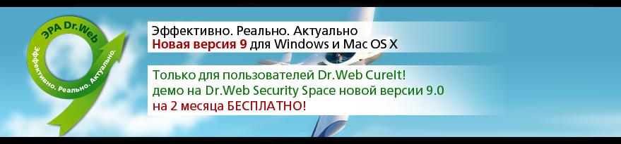 Dr.Web Security Space на 2 месяца бесплатно