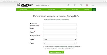 «Доктор Веб» как зарегистрировать аккаунт
