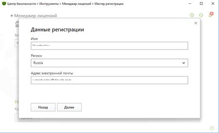 Заполните регистрационную форму и нажмите на кнопку Далее. 87892748121