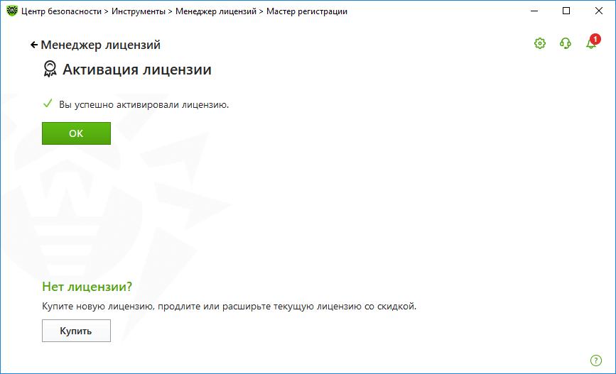 активация лицензии доктор веб бесплатно