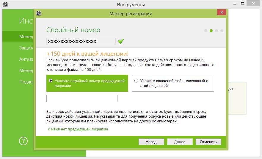 Скачать ключ доктор веб антивирус