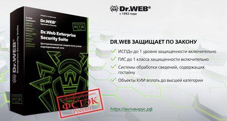 Dr.Web ESS ФСТЭК