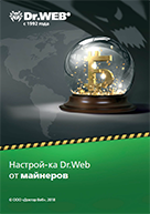 Настрой-ка Dr.Web от майнеров