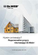 Подключайте услугу «Антивирус Dr.Web»