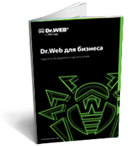 Dr.Web Enterprise Security Suite