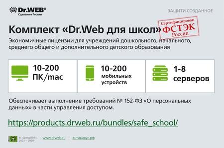 Комплект «Dr.Web для школ»