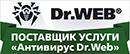 Поставщик услуги Антивирус Dr.Web