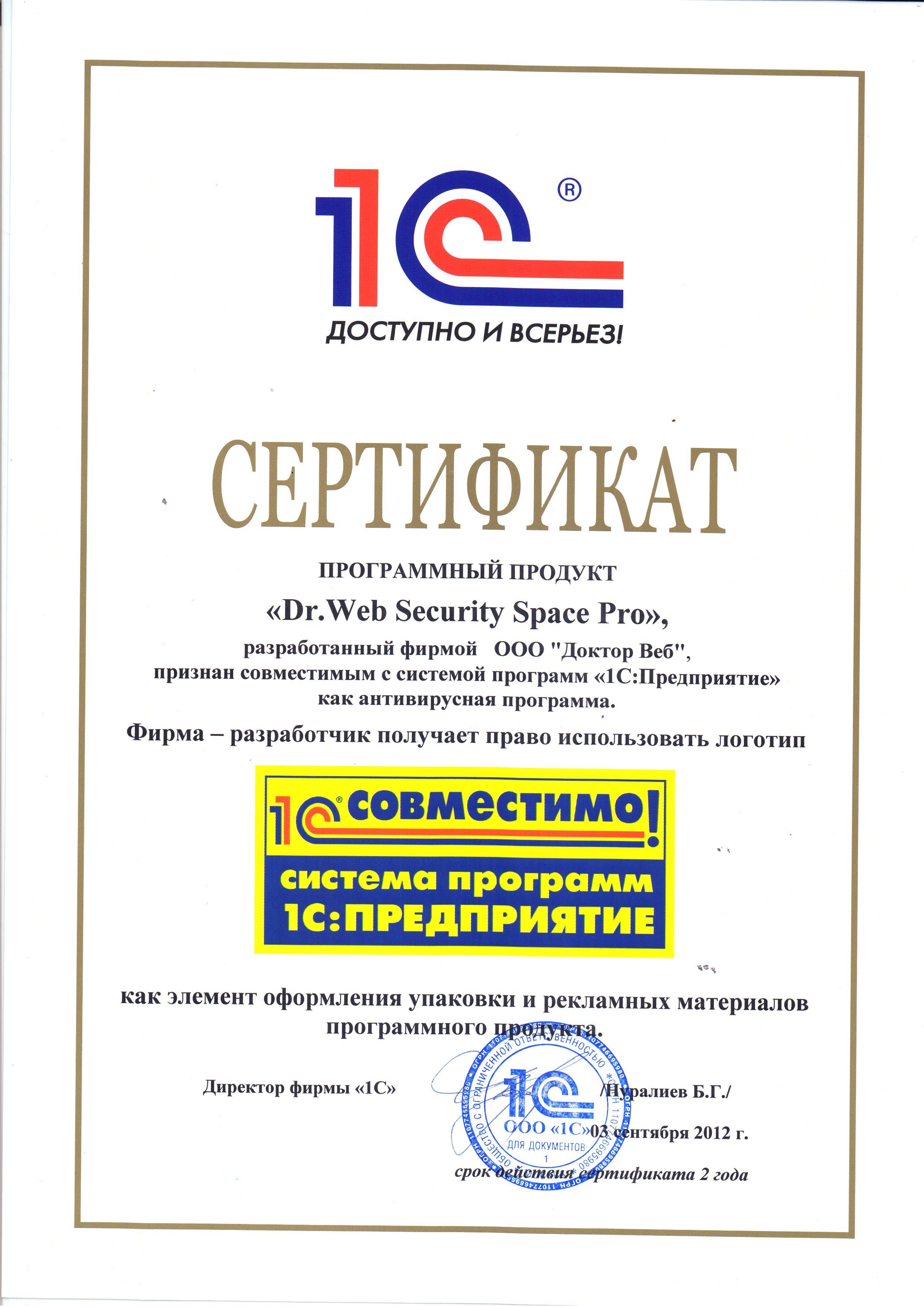 Сертификация астерикс получение сертификата системы менеджмента качества iso 9001