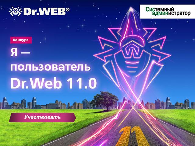 Я – пользователь Dr.Web
